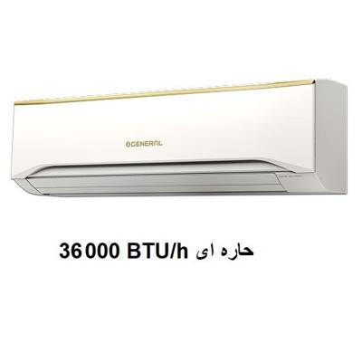 کولرگازی دیواری تک پنله سرد سری جدید اجنرال 36000 مدل ASGA36FETA