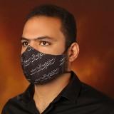 ماسک پارچه ای مدل مویه