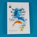کتاب چرا دلفین ها تمدن ساز نشدند اثر علی خاکزادی